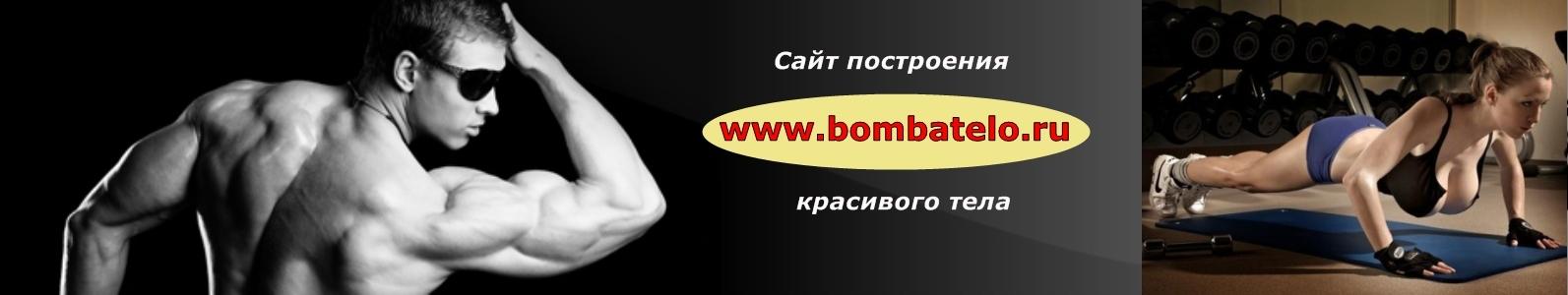 Бомба тело