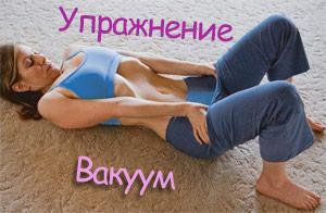 Упражнение вакуум для плоского живота 2