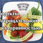 Продукты с отрицательной калорийностью список