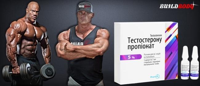Тестостерон пропинат дозировки и схема приёма
