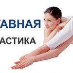 Суставная гимнастика: виды и польза, видеоуроки