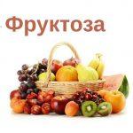 Что такое фруктоза?