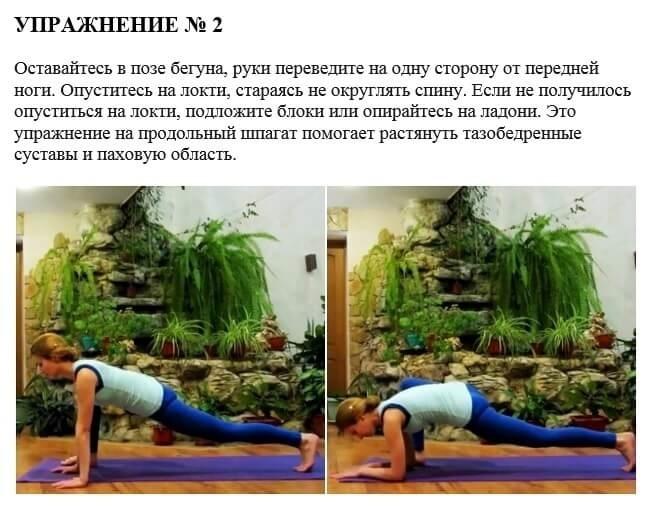 Упражнения для продольного шпагата