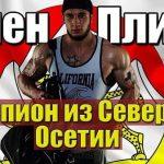 Ален Плиев: восходящая звезда Кавказа
