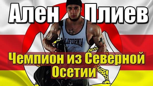 Ален Плиев